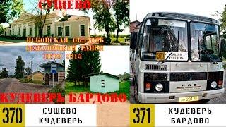 Псковская область, автобус №370/371: …