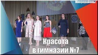 Красота в гимназии №7
