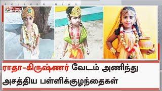 ராதா - கிருஷ்ணர் வேடம்  அணிந்து அசத்திய பள்ளிக்குழந்தைகள் | #Salem