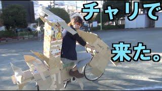 ダンボールで自転車をカスタムしてみたwww thumbnail