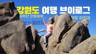 [강원도 여행 브이로그] - 양양, 설악산, 홍천 &q…