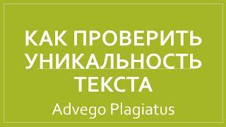 видео Антиплагиат онлайн - проверить текст на уникальность без регистрации
