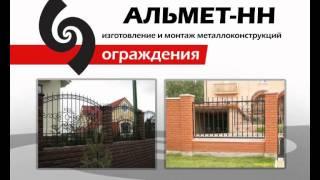 Двери, решетки, ограждения, заборы в Нижнем Новгороде(, 2012-01-29T13:18:34.000Z)