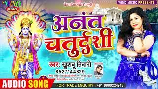 अनंत चतुर्दशी स्पेशल   Khushboo Tiwari   Anant Chaturdashi Special Song 2021  अनंत चतुर्दशी त्यौहार