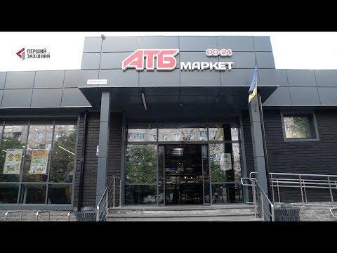 ПЕРШИЙ ЗАХІДНИЙ: Найпотужніша  торгівельна мережа «АТБ» підкорює нові регіони