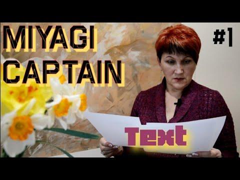 MiyaGi - Текст песни