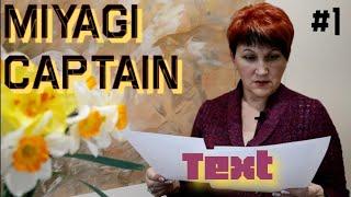 Реакция Учителя Музыки на ТЕКСТ Miyagi - Captain ( Мияги Капитан)