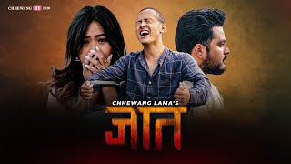 Chhewang Lama - JAAT || जात || Official Video ||