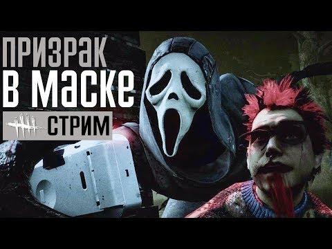 DEAD BY DAYLIGHT ➤ ПРИЗРАК В МАСКЕ