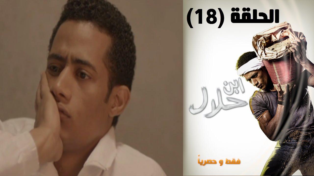Episode 18 Ibn Halal Series الحلقة الثامنة عشر مسلسل ابن حلال