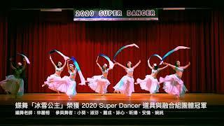 蝶舞「冰雪公主」榮獲2020年super dancer道具與融合組團體冠軍