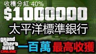 gta online 太平洋標準銀行 一百萬 最高收獲