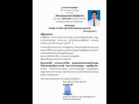 20160713 LENG SOTHENG's Letter to United Nations Secretary-General KH EN