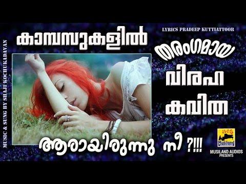 കാമ്പസുകളിൽ തരംഗമായ വിരഹകവിത | ആരായിരുന്നു നീ?! | Malayalam Kavithakal | Malayalam Poems