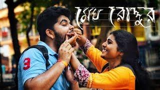 Megh Roddur II Bengali Short film II Sanwoy I Anirban I Chitrangada