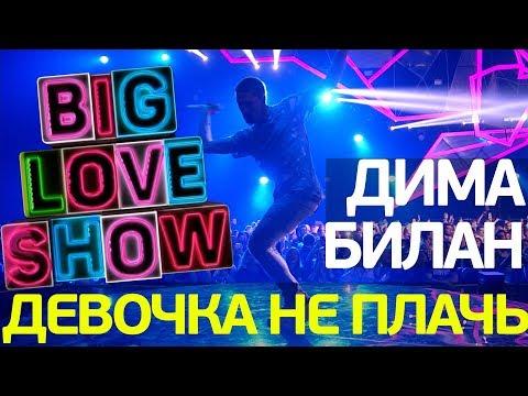 Дима Билан - Девочка, не плачь [Big Love Show 2018]