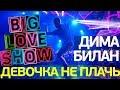 Дима Билан Девочка не плачь Big Love Show 2018 mp3