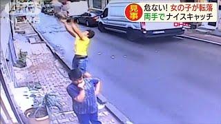 上を気にする男性・・・落ちてきた女児を無事にキャッチ(19/06/27)