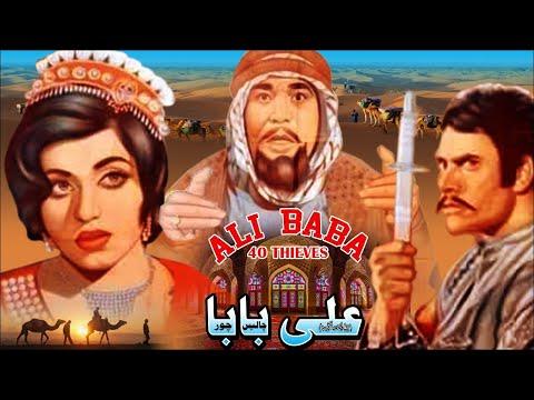 ALLI BABA 40 CHOR (1970) - HABIB, FIRDOUS, SULTAN RAHI, RANGEELA - OFFICIAL PAKISTANI MOVIE thumbnail