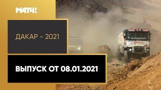 «Дакар - 2021». Выпуск от 08.01.2021