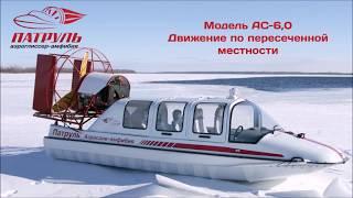"""Аэросани """"Патруль"""" АС-6,0 по пересеченной местности"""