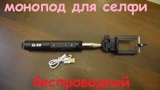видео Купить селфи-палку для телефона, заказать монопод для селфи беспроводной недорого
