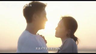 《宠爱》曝陈伟霆钟楚曦预告(陈伟霆/钟楚曦)【预告片先知|20191223】