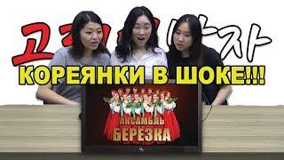 �������� ���� КОРЕЯНКИ в ШОКЕ от РУССКОГО ТАНЦА - АНСАМБЛЬ БЕРЁЗКА ������