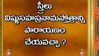 How to Ladies Chanting Vishnu Sahasranama Stotram | Dharma Sandehalu - Episode 550_Part 3