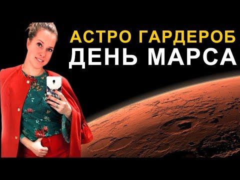 Одеваюсь по дням недели: вторник и красный цвет одежды, день Марса
