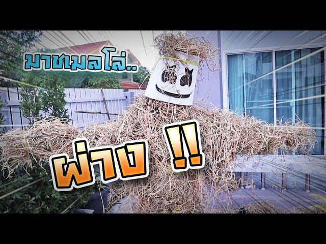 หนีหุ่นฟาง มาชเมลโล่ !! แกล้งซิลค์ ทำหุ่นไล่กา ฮามาก - DING DONG DAD