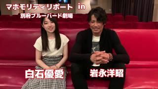 『逆位置のバラッド』岩永洋昭&白石優愛と映画話で盛り上がる!