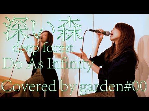 【女性が歌う】深い森/Do As Infinity(Covered by garden#00)