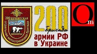 200-я мотострелковая бригада ихтамнетов