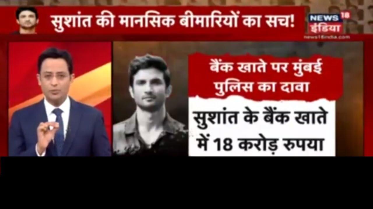 Sushant Singh Rajput केस पर News18 की पड़ताल, सुशांत की मानसिक बीमारियों का क्या है सच