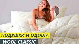 Подушки и одеяла из коллекции Wool Classic - Текстильный Центр ИДЕЯ