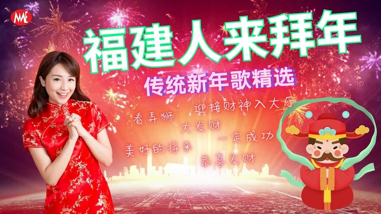 【2021必聽賀歲金曲】福建人来拜年《2021传统新年歌精选》Hokkian Chinese New Year Songs Non-Stop (年初九拜天公专用)