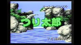 【CM】 つり太郎 【SFC】 Tsuri Tarou (Commercial  Super Famicom  PackInVideo) SNES 1994 Tsuri Taro
