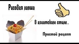 Рисовая лапша со свининой и овощами.Мой рецепт.