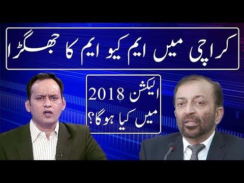 Election 2018 and MQM   Khabar Kay Pechy   Neo News