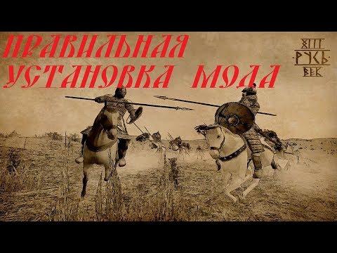 УСТАНОВКА мода РУСЬ 13 ВЕК Путь Воина 2.3 Время Меча на M&B Warband