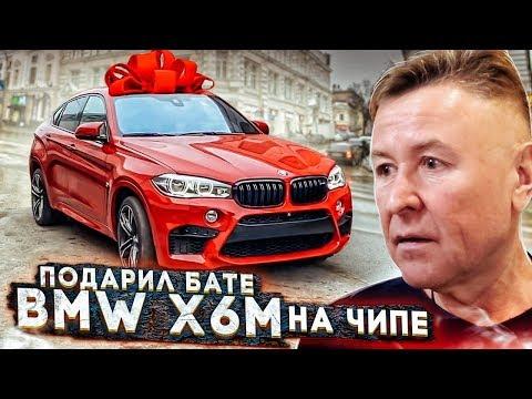 ПОДАРИЛ БАТЕ BMW X6M на ЧИПЕ -  ДО СЛЁЗ!