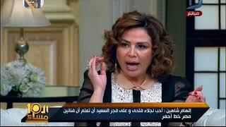 بالفيديو - إلهام شاهين تدافع عن نجلاء فتحي وتوجه رسالة إلى فجر السعيد