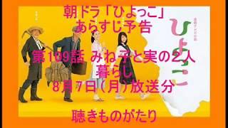 朝ドラ「ひよっこ」第109話 みね子と実の2人暮らし 8月7日(月)放送分...