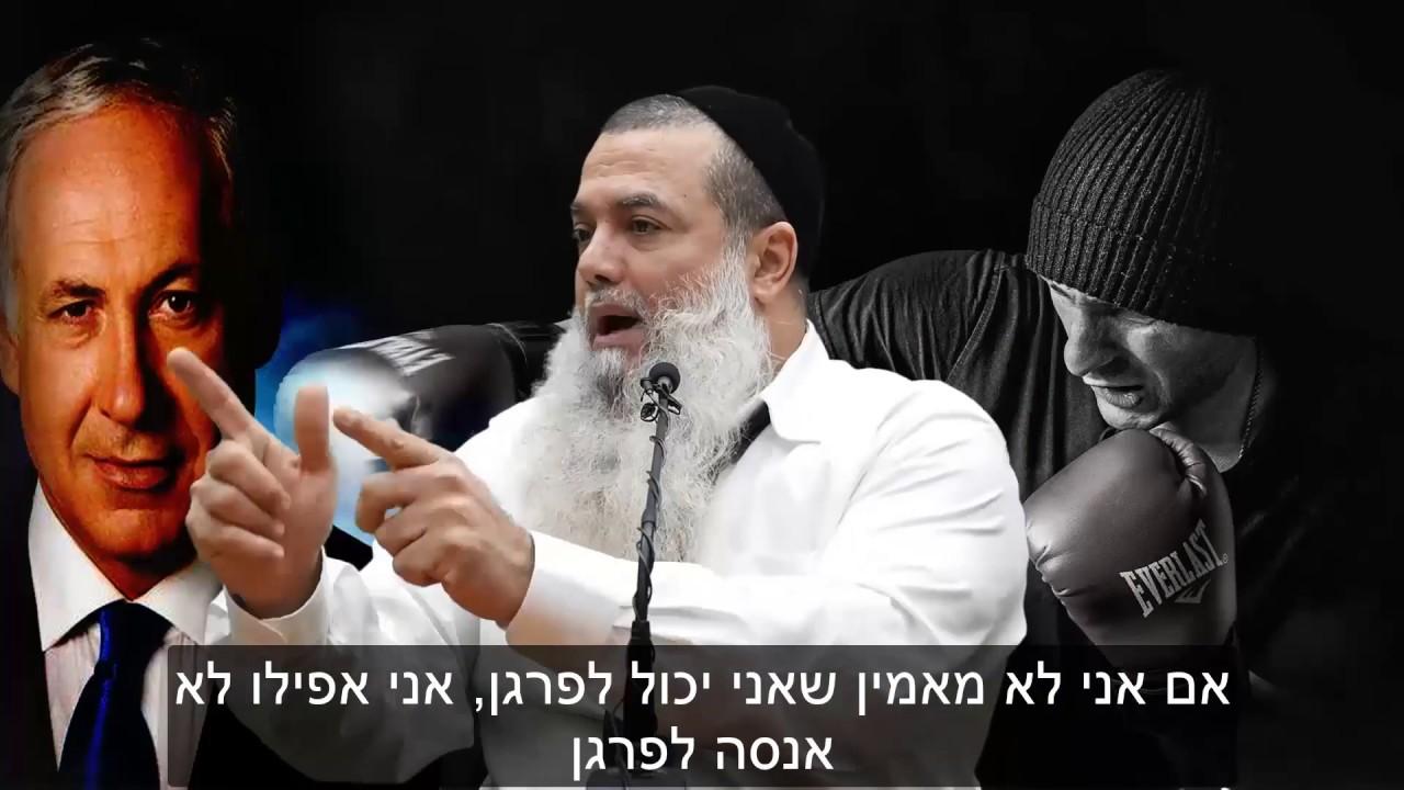 ביבי נתניהו לא מפחד מכלום! - הרב יגאל כהן בקטע חזק ביותר HD - לא לפספס!