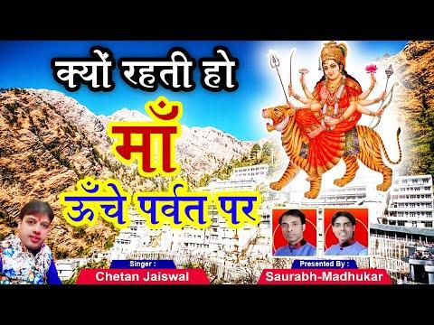 Best Devi Durga Bhajan // ऊंचे-ऊंचे पर्वत पर मातारानी // Ambe Mata Ke Bhajan