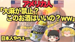の 海外 ストロング 反応 ゼロ