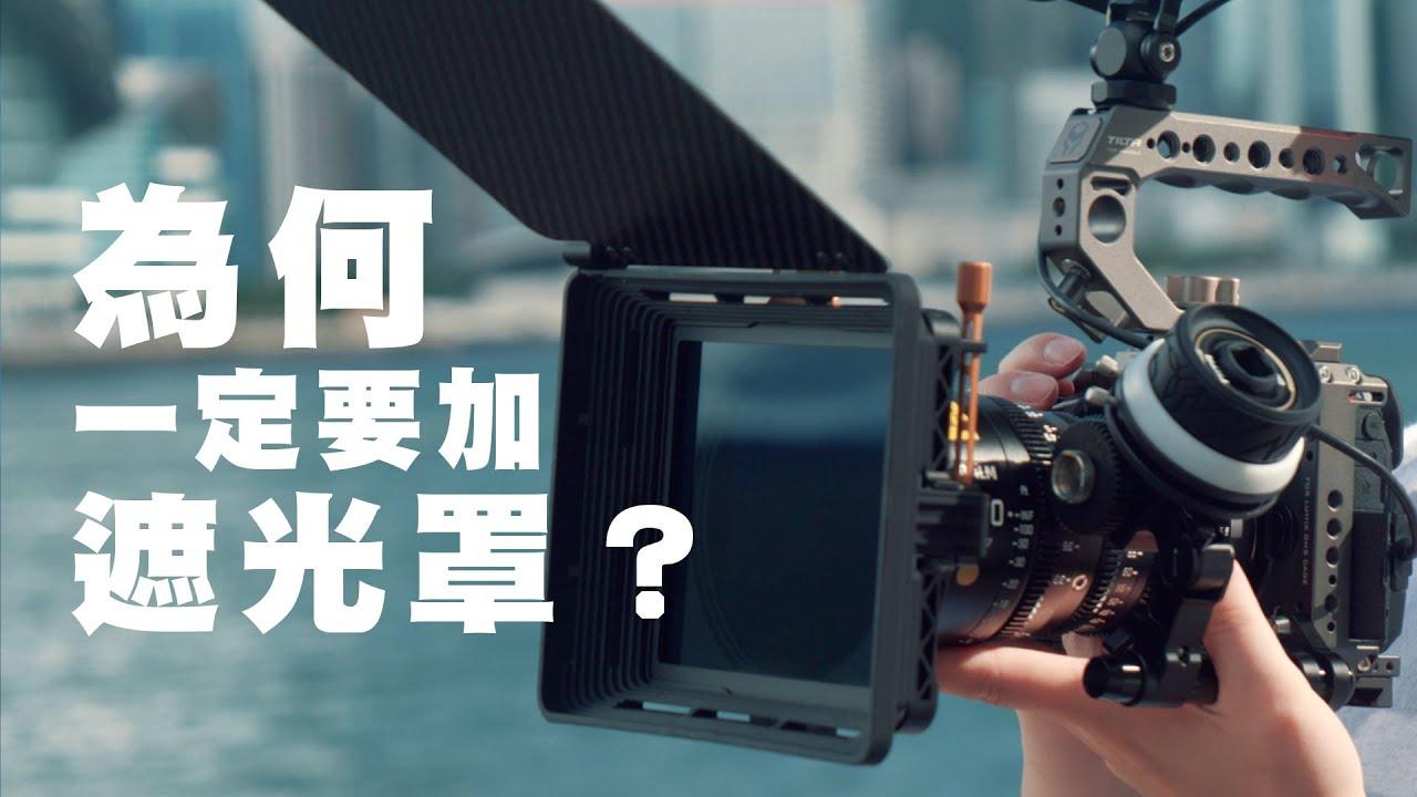 【器材開箱】美國品牌!PolarPro Basecamp VND Kit:為何攝影機一定要加遮光罩?一定要弄到很大台?賣相重要還是實用重要?【暴力開箱與評測】