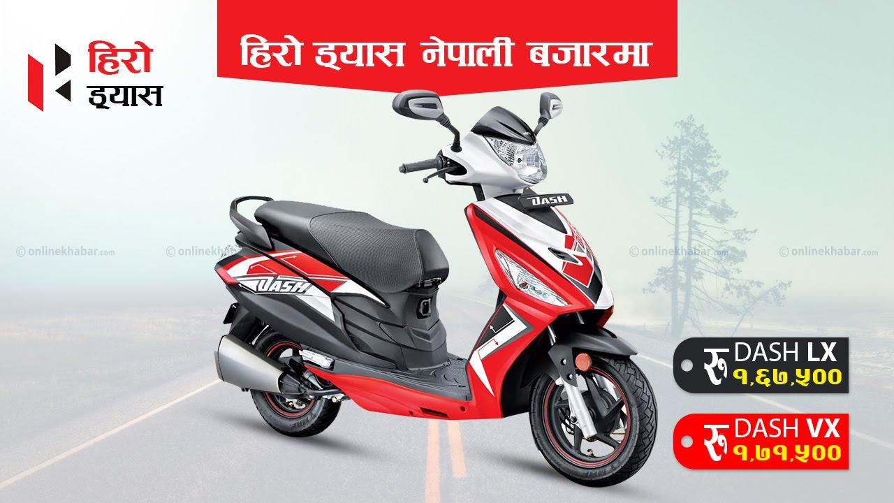 Hero Dash Scooter Launching At Nepal Youtube