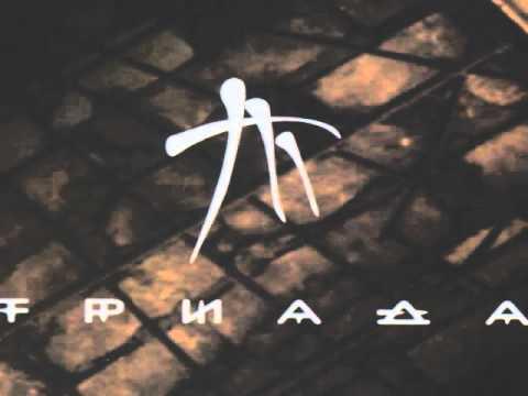 Триада при участии Какой-то Реверс-Забывая о вечности